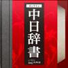 KLIP LLC - 中日辞書 北辞郎 - 中国語のオンライン辞典 アートワーク