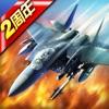 战机风暴-3D空战回合策略手游