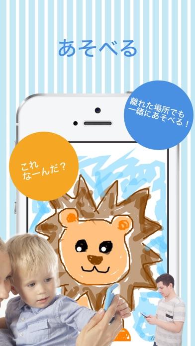 おえかきしよ!のおすすめ画像2