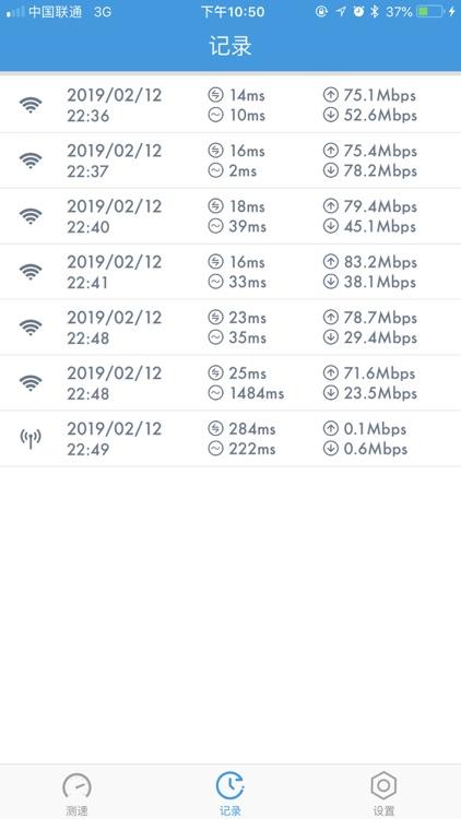 测速大师-无线宽带测网速 screenshot-5