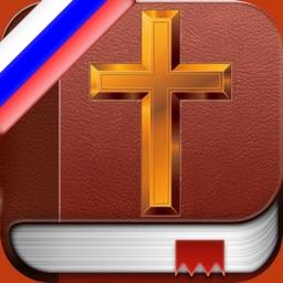 библия :Russian Holy Bible Pro