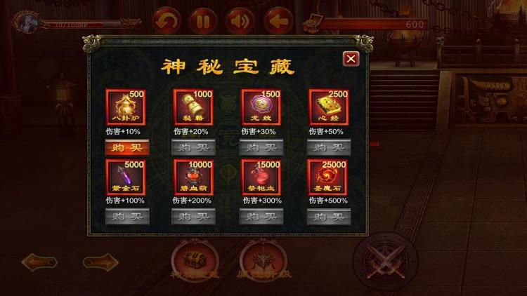 主宰传奇-单机游戏 screenshot-3