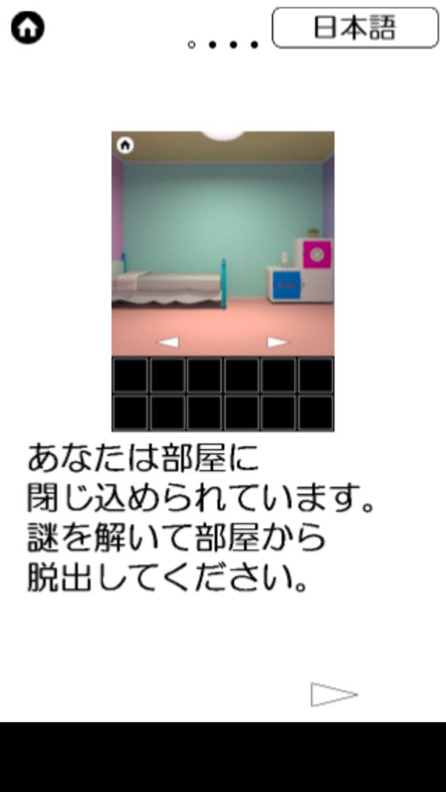 脱出ゲーム KIDS ROOM ScreenShot3