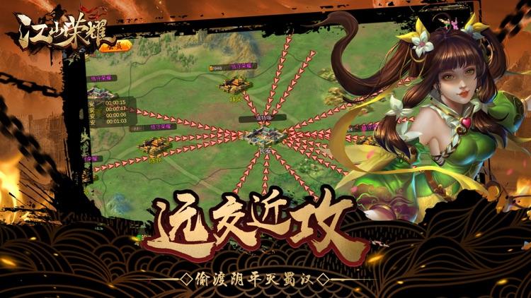 江山荣耀:逐鹿中原一统天下 screenshot-4