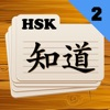 Chinese Flashcards HSK 2