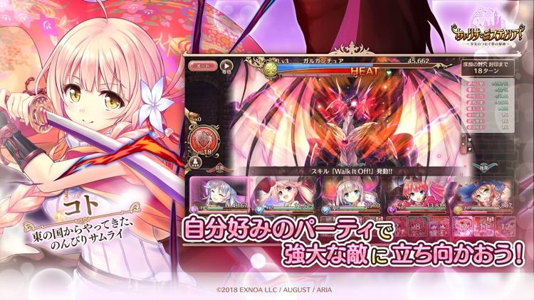 あいりすミスティリア!~少女のつむぐ夢の秘跡~ screenshot-3