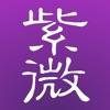 十三行紫微斗数 for iPhone