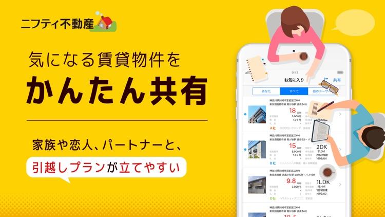 不動産 賃貸ニフティ不動産で部屋探し screenshot-3