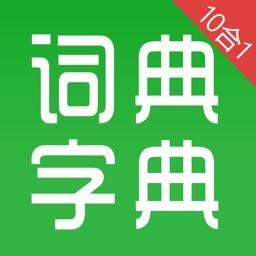 汉语字典和汉语成语词典-主持人配音