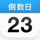 倒数日 · Days Matter icon