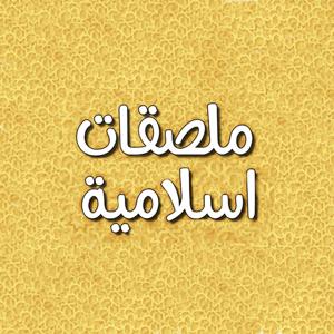 ملصقات اسلامية - Stickers app