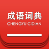 Zhulin Zhou - 成语词典大全最新修订版 -国学经典 アートワーク