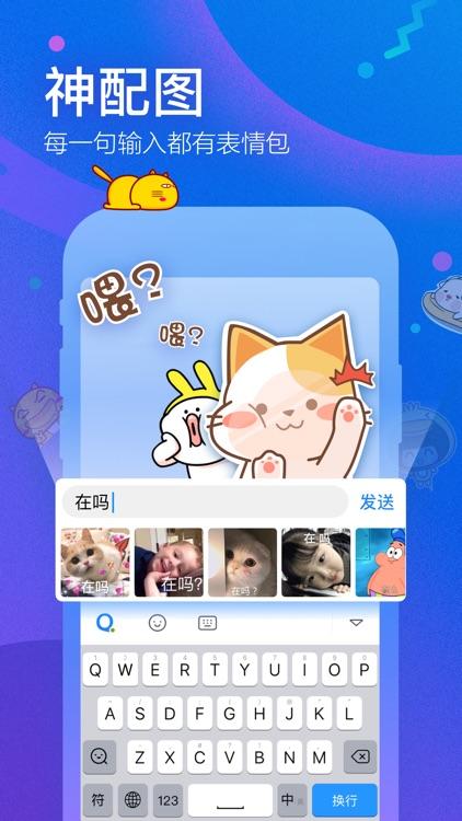 QQ输入法-斗图表情包键盘 screenshot-5