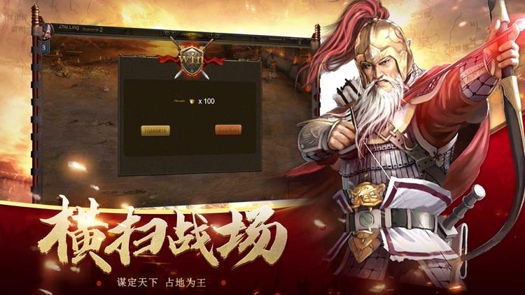 一统三国:乱世霸业 screenshot-4