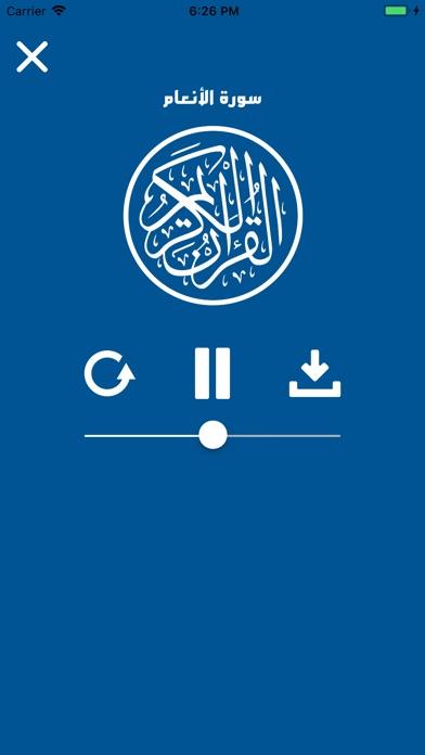 القرآن الكريم مترجم بالصوت screenshot 4