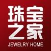 珠宝之家 - Jewelry Home