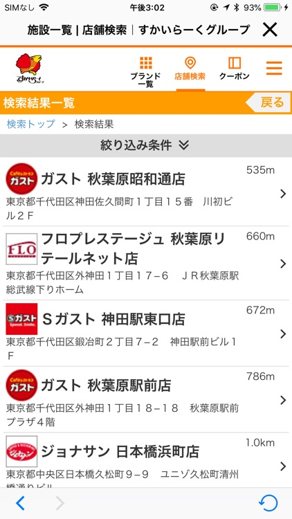 すかいらーくアプリ お得なクーポンが使える便利なアプリ screenshot-4