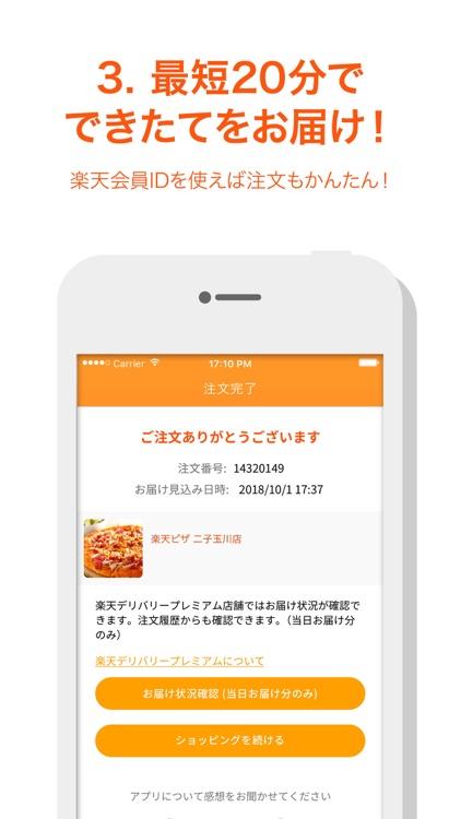楽天デリバリー 楽天の出前・宅配注文アプリ screenshot-4