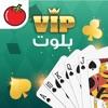 VIP بلوت - iPhoneアプリ