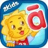 2Kids学拼音 - 儿童拼音学习和趣味拼音拼读