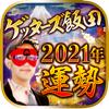 【2021年の運勢】ゲッターズ飯田の占い