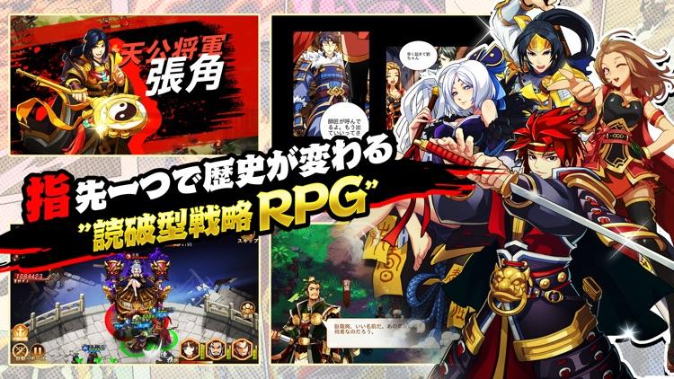 戯画三国志 screenshot-0