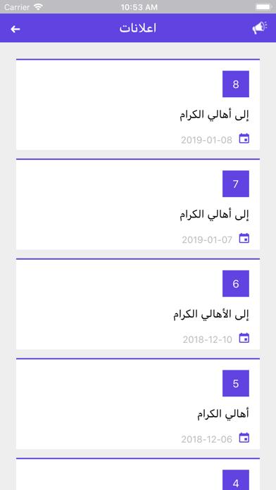 Lycee Elhidaya Islamique app image