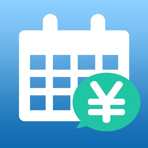 シフト給料計算カレンダー
