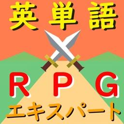 無限に学べる英単語RPGエキスパート