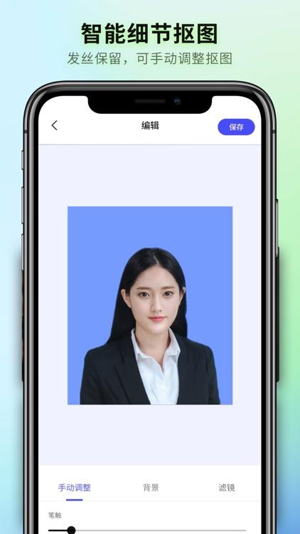 全能最美证件照 - 证件照制作换底色 screenshot-3