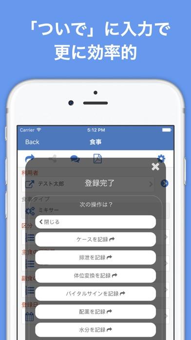 介護記録(特養/老健等) NuApp Care Leaderのスクリーンショット3