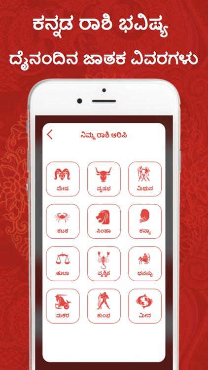 Kannada Calendar 2021 screenshot-3