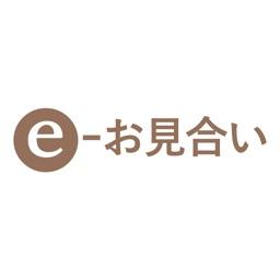 e-お見合い 〜信頼のNozze.が贈るお見合い・婚活アプリ