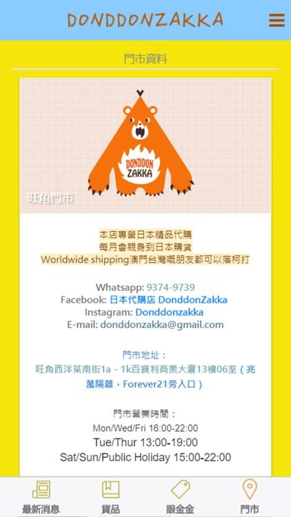Donddonzakka screenshot-4