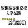 呪術高専東京校入学試験 - iPhoneアプリ