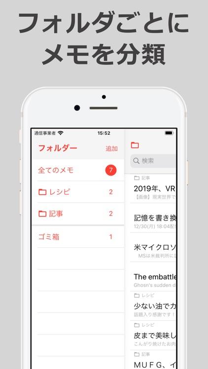 使いやすいメモ帳 文字数カウント JPノート screenshot-3
