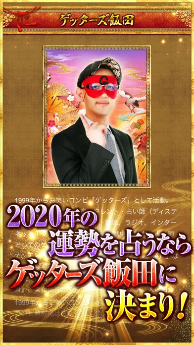 【2020年の運勢】ゲッターズ飯田の占いのおすすめ画像4