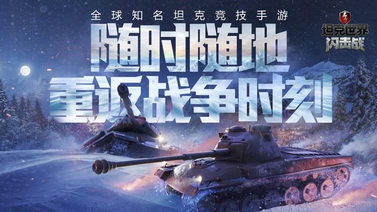 坦克世界闪击战 screenshot-0