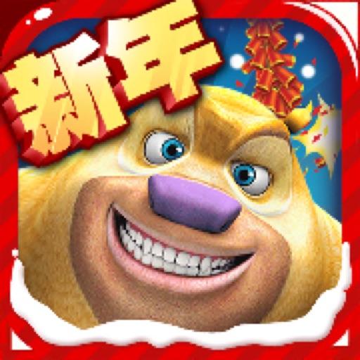 熊出没之熊大农场(官方正版)