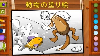 カモノハシ:子供のためのおとぎ話のおすすめ画像2