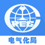 中铁电化局