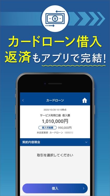 はまぎんアプリ screenshot-5