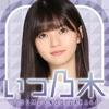 【公式】いつも乃木坂46 - iPhoneアプリ