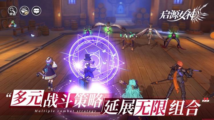 启源女神 screenshot-3