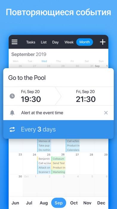 Скриншот №9 к Calendars – Календарь и Планер