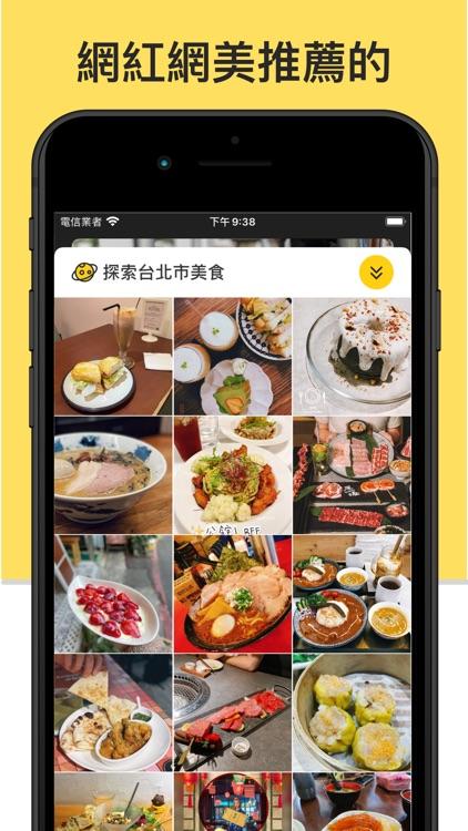 MSPOT - 輕鬆找美食 screenshot-3