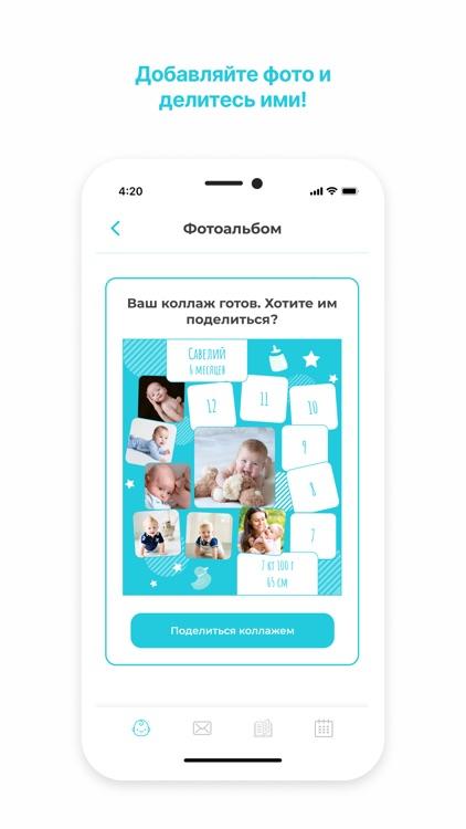 HappyMama Всё о детях до 2 лет screenshot-7