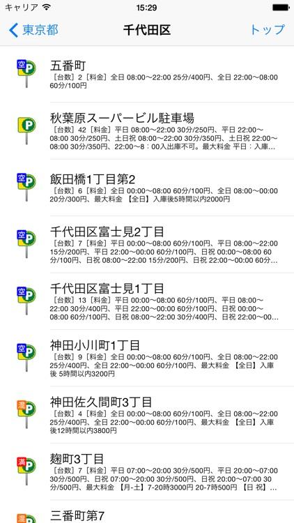 三井のリパーク駐車場検索 screenshot-3