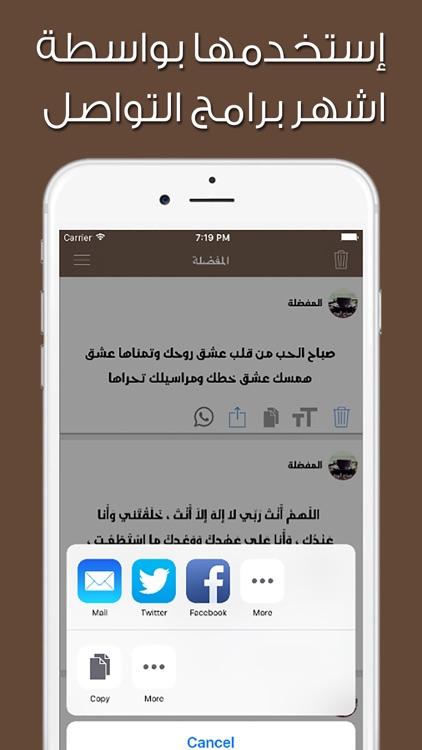 رسائل الصباح screenshot-3