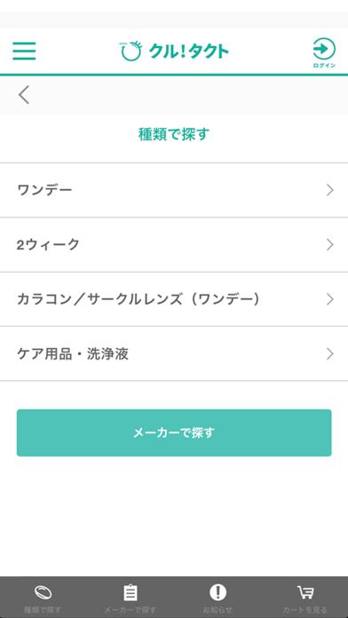 コンタクトレンズ即配 アプリ クルタクト(東京 渋谷版)のスクリーンショット6